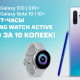 Смарт-часы Samsung Watch Active - фото